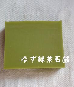 ゆず緑茶!