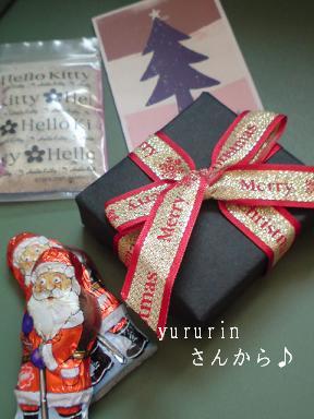 プレゼント〜