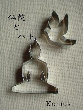 仏陀とハト