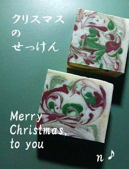 メリークリスマスをあなたへ